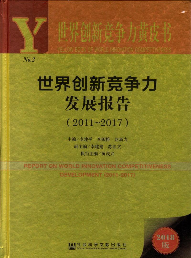 世界创新竞争力发展报告(2011-2017)